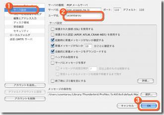 Mozilla Thunderbird(Mac OS X版):アカウントとパスワードの