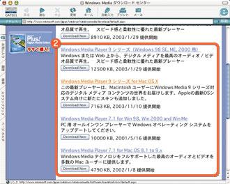 windows media playerのインストール方法 mac ブラウザ設定 spaaqs 光