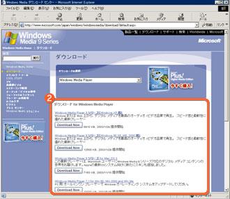 windows media playerのインストール方法 windows ブラウザ設定